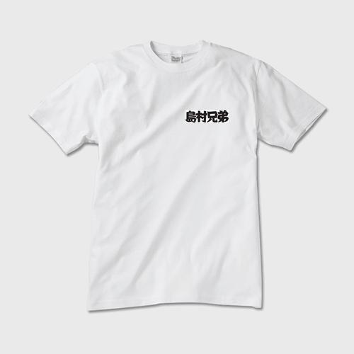 島村兄弟 文字 メンズTシャツ Mサイズ グレー