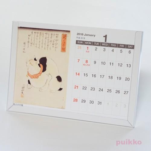 歌川国芳 猫絵 カレンダー 2018
