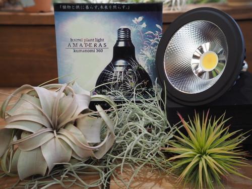◆ AMATERAS LED / 太陽光に最も近い植物育成ライト (アマテラス)