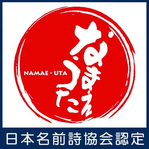当店は日本名前詩協会認定されております♡はじめての方お読みくださいませ♪