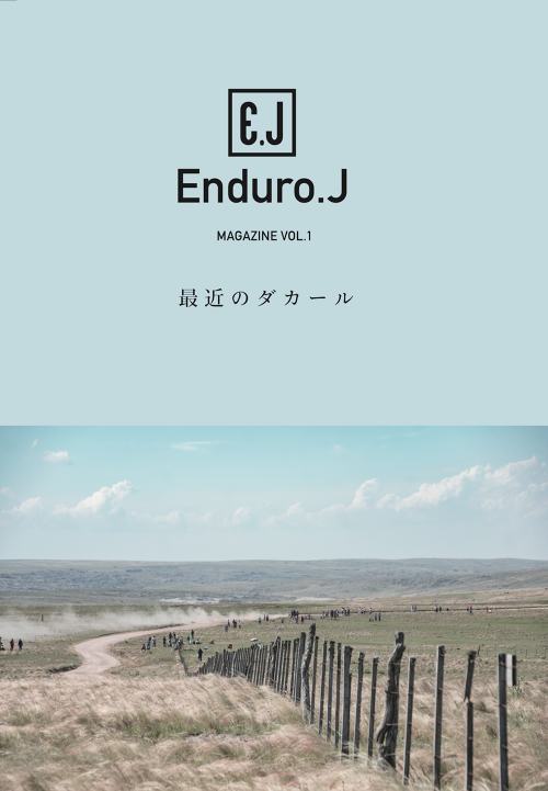 Enduro.J Magazine Vol.1「最近のダカール」