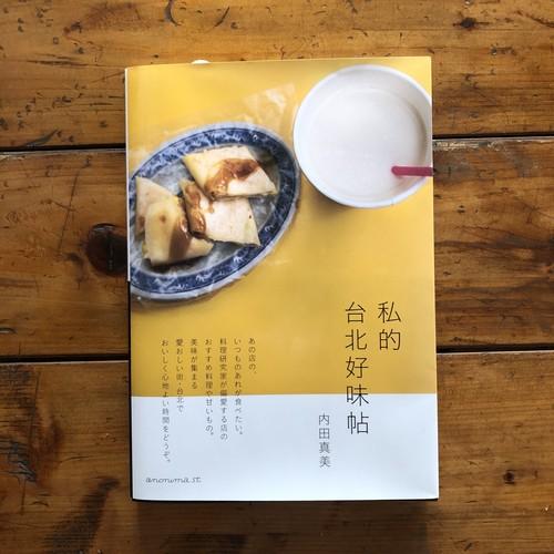 アノニマ・スタジオ『私的台北好味帖』