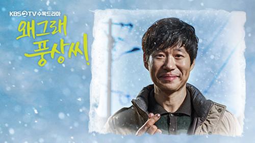 ☆韓国ドラマ☆《どうしたの?プンサン》DVD版 全40話 送料無料!