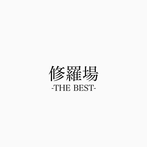 修羅場 -THE BEST-