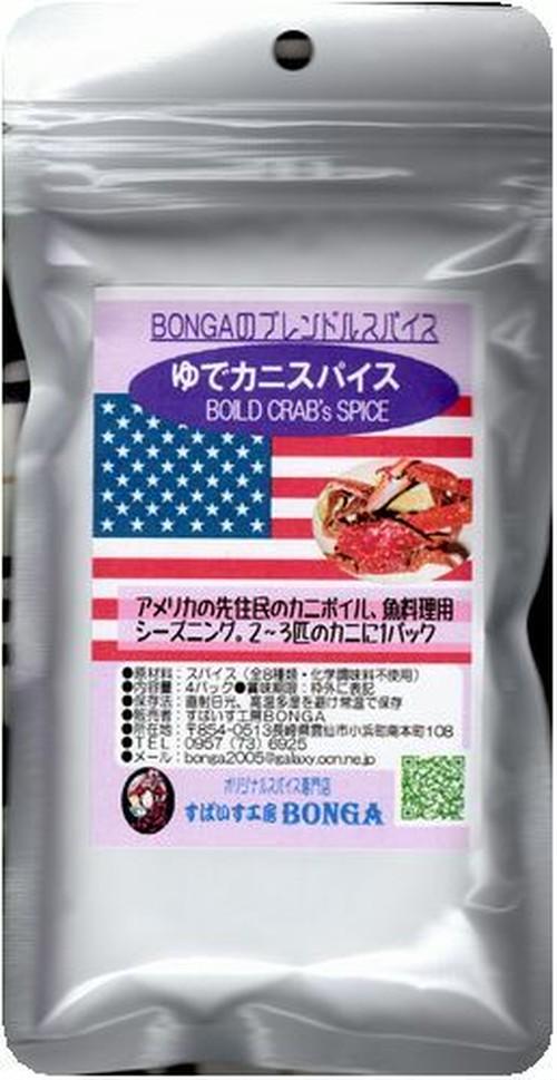 「ゆでカニスパイス」BONGAブレンド【4パック】
