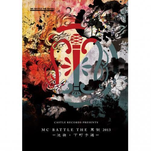 MC BATTLE THE罵倒 2013 -池袋・下町予選- (2DVD)