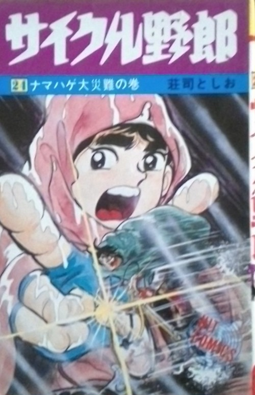 中古 サイクル野郎(24) 荘司としお ヒットコミックス 初版 送料無料
