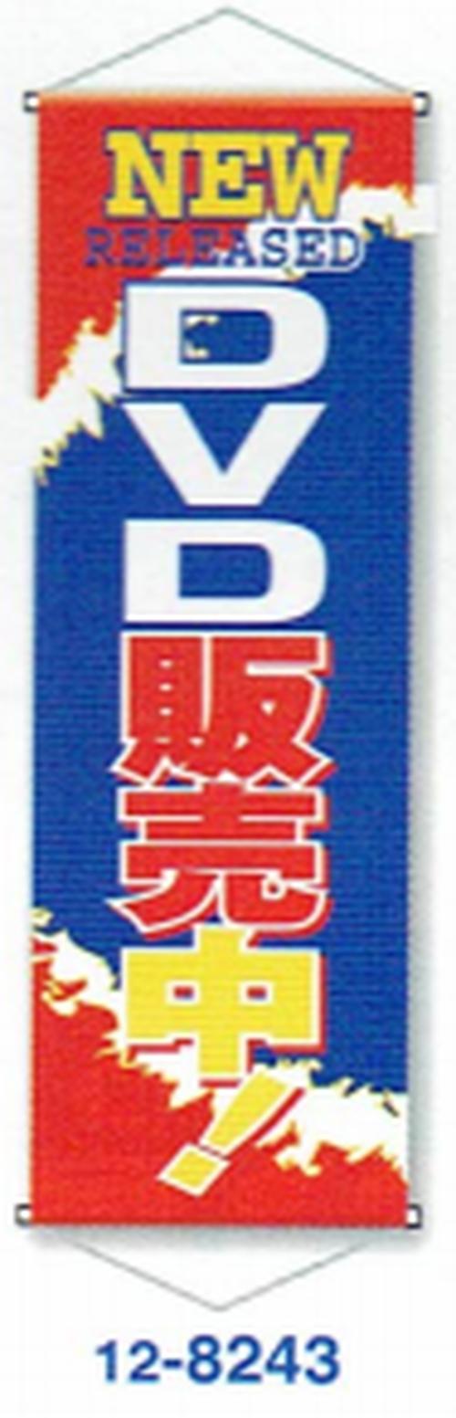 12-8243【垂れ幕】NEW DVD販売中 紺