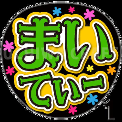 【プリントシール】【NMB48/研究生/平山真衣】『まいてぃー』コンサートや劇場公演に!手作り応援うちわで推しメンからファンサをもらおう!!