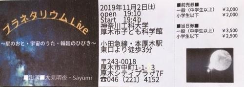 【プラネタリウムLive ~星のおと・宇宙のうた・輪廻のひびき~ 】Liveチケット