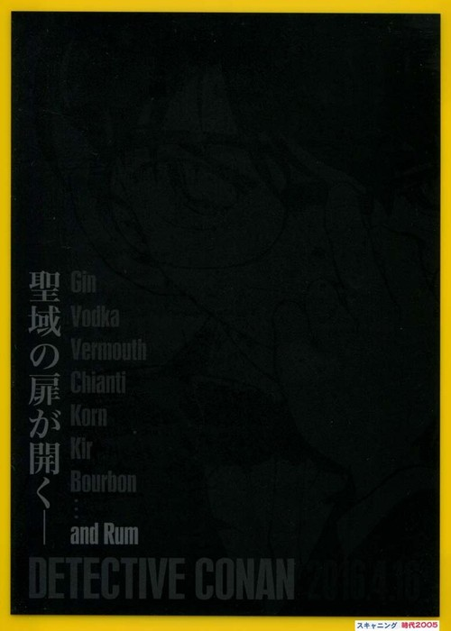 名探偵コナン 純黒の悪夢〈ナイトメア〉(1)