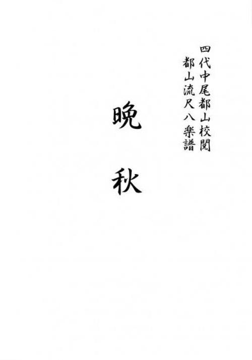 T32i476 晩秋(尺八/初代中村双葉/楽譜)