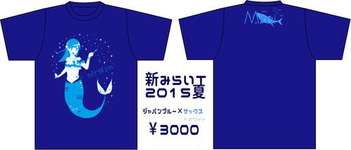 みらいTシャツ青(Sサイズのみ)