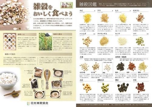 雑穀紹介リーフレット (20枚)