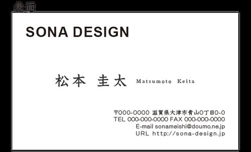 ビジネス両面名刺・シンプル 002 100枚