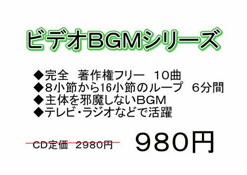 【著作権フリー】 ビデオBGMシリーズ No.5 躍動感あふれるダンス系