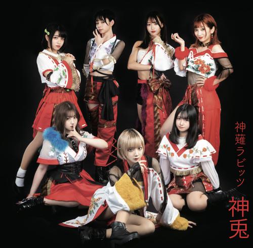 CDアルバム「神兎 紅」