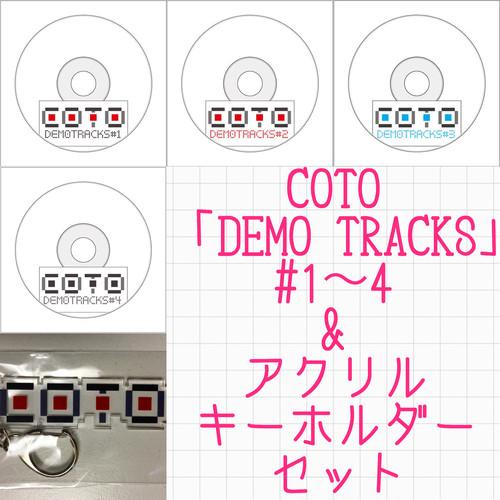 COTO「DEMO TRACKS #1〜4」&「アクリルキーホルダー」