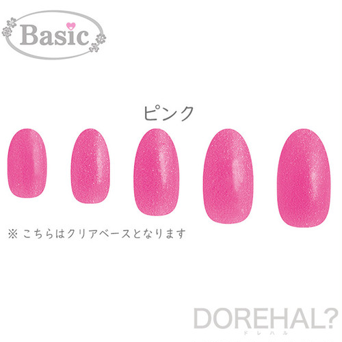 DOREHAL Basic B003 ピンク (クリアタイプ)ドレハル 定形外で送料無料 (日時指定不可)貼るだけ簡単ネイルシール ジェルネイル風 貼るネイル ネイルラップ マニキュアシール