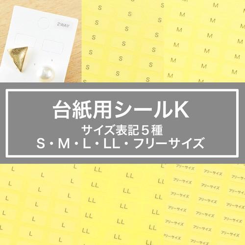 台紙用シールK  S M L LL フリーサイズ 10×5mm 250枚 クリア