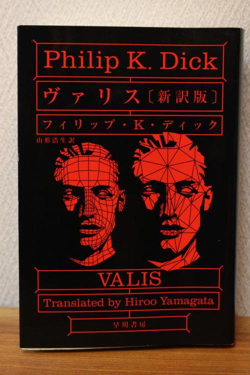 「ヴァリス 新訳版」フィリップ・K・ディック著 文庫本