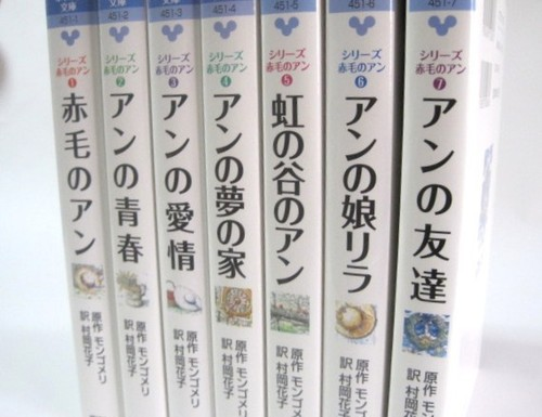 シリーズ赤毛のアン全7冊揃 ポプラポケット文庫