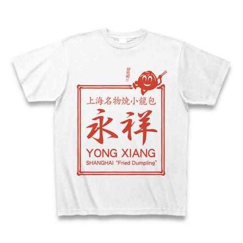 永祥生煎館オリジナルTシャツ
