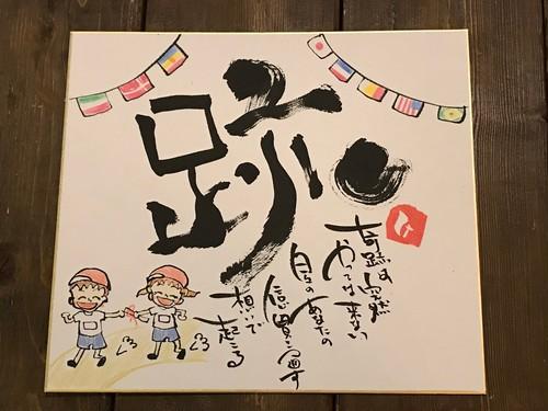 スマイル言霊〜跡〜