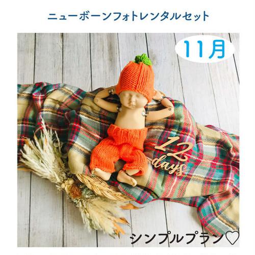 <11月ご出産予定後半のお客様枠>秋のシンプルプラン♡ニューボーンフォトレンタル男の子セット