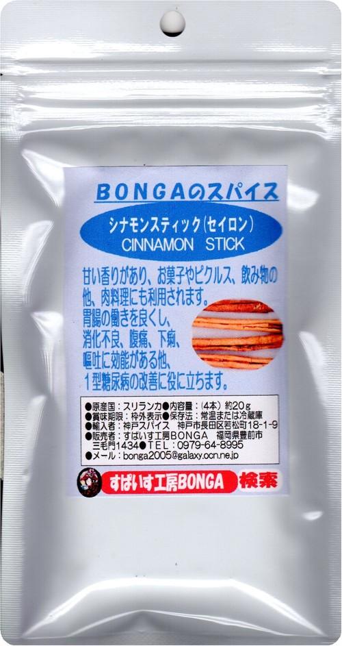 「シナモンスティック(セイロン)」「ニッケイ」BONGAのスパイス&ハーブ【20g】