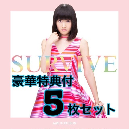 2nd single『SURVIVE』5枚ご予約