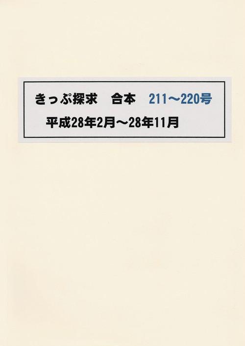 きっぷ探求 10冊合本 No.211~220