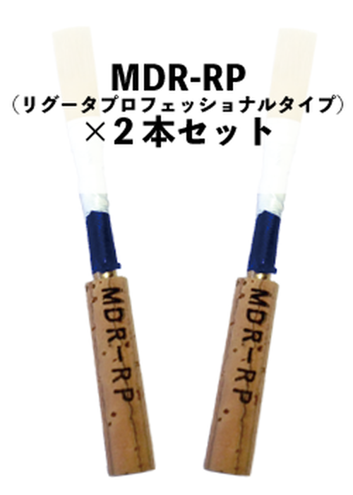 MDR-RP(リグータプロフェッショナルタイプ)×2本セット