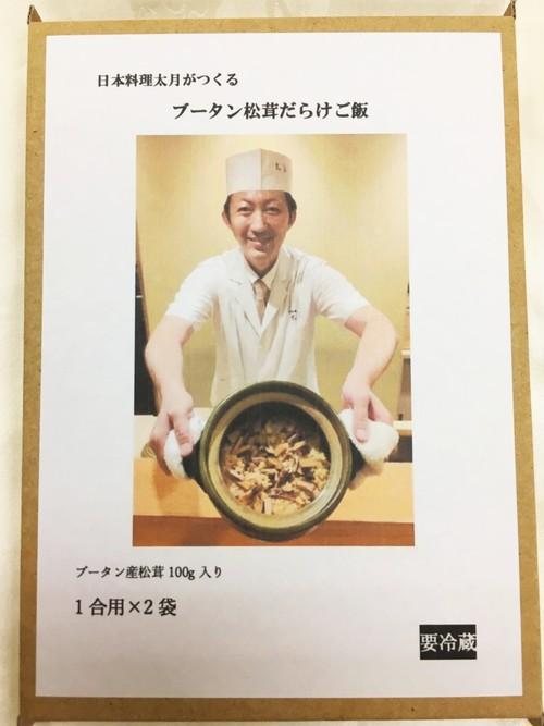 日本料理太月がつくる ブータン松茸だらけご飯 1合用2袋