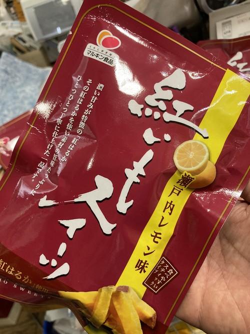 香川県小豆島【丸金食品株式会社】『紅いもスイーツ 瀬戸内レモン味 100g』