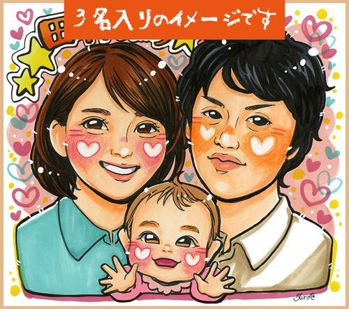 【色紙・A4】3名入り長寿祝い似顔絵 上半身(絵師:ゆりあ)