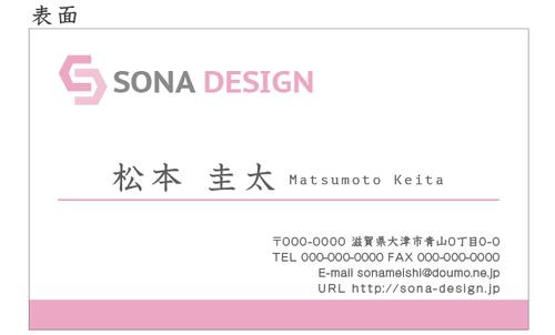 ビジネス片面名刺・ピンク 005 100枚