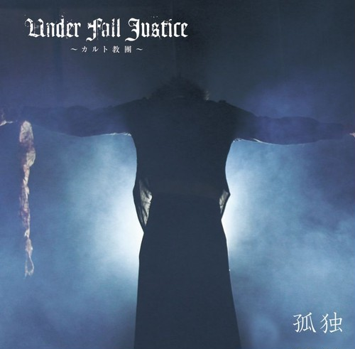 UNDER FALL JUSTICE / 孤独