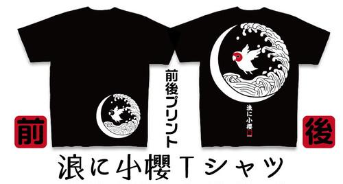浪に小櫻Tシャツ