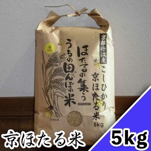 京ホタル米 5kg