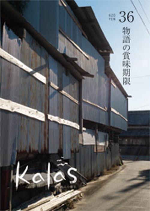 カラス36号【物語の賞味期限】