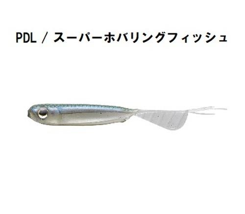 PDL / スーパーホバリングフィッシュ