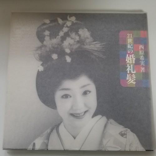 21世紀の婚礼髪(百日草)