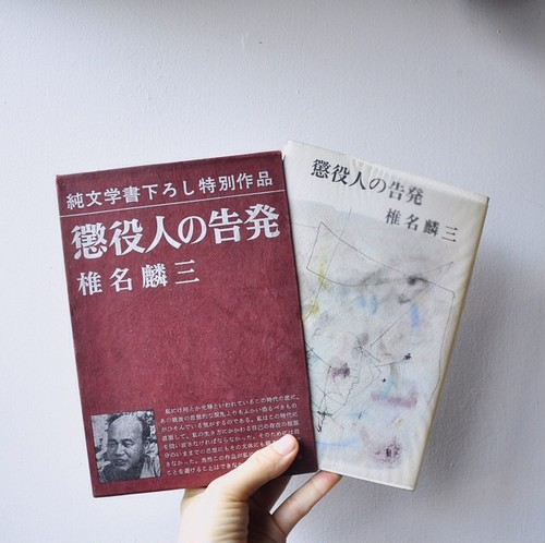 【 椎名麟三著『懲役人の告発』】新潮社 / 単行本 / 絶版 / 函つき