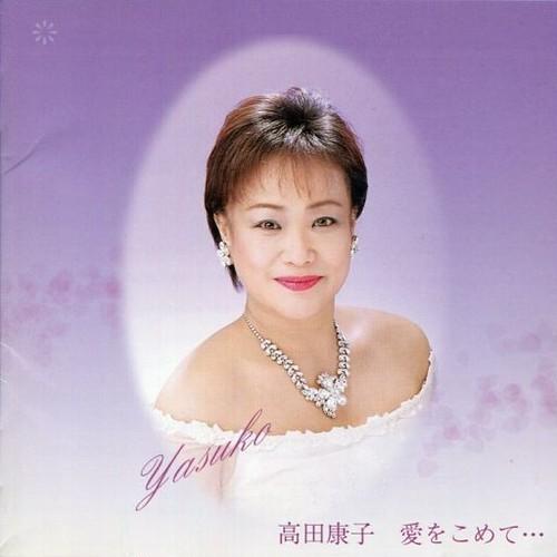 高田康子2ndアルバム『愛をこめて』