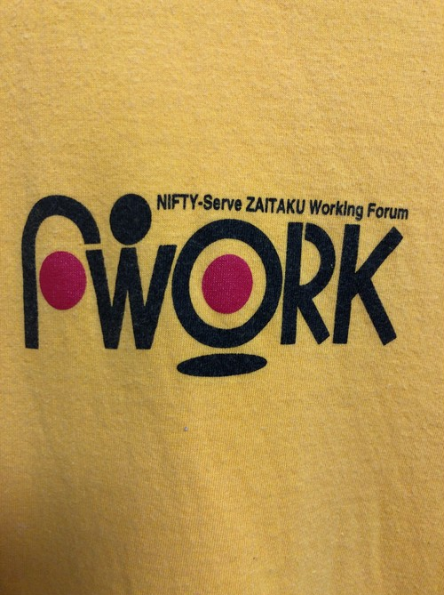 late90's NIFTY-Serve ZAITAKU Working Forum T's