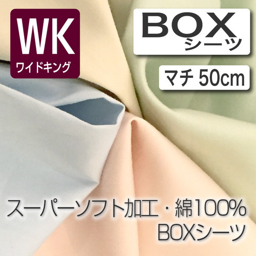 【受注生産】スーパーソフトボックスシーツ ワイドキングサイズ50cmマチ[69634]
