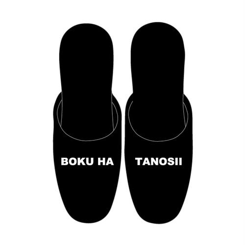 "BOKU HA TANOSII / ボクタノスリッパ ""Black"""