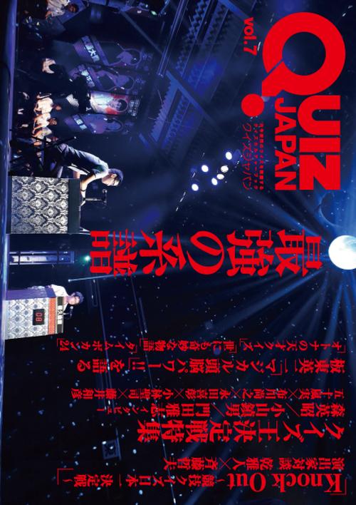 QUIZ JAPAN vol.7