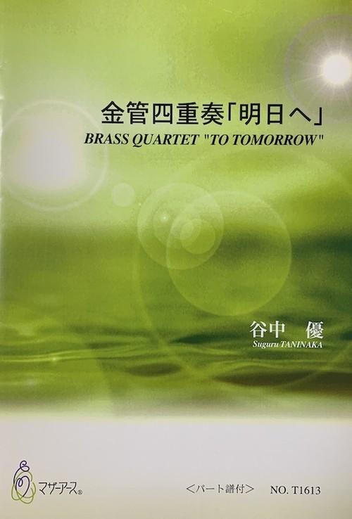 T1613 金管四重奏「明日へ」(金管四重奏(Hr2,Tp,Eu)/谷中 優/楽譜)